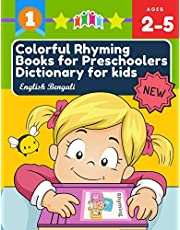 Colorful Rhyming Books for Preschoolers Dictionary for kids English Bengali: My first little reader easy books with 100+ rhyming words picture cards big books for preschoolers, toddlers, kindergarten, homeschooling children for online distance learning