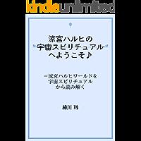 Welcome to The universe Spiritual in Suzumiya HARUHI: Space spiritual vanity reads and unties Suzumiya HARUHI-WARUDO (Japanese Edition)