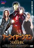 アーンイヤーンマン [DVD]