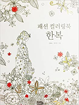Fashion Coloring Book Hanbok Korean Costume Clothes 9788925558196 Amazon Books