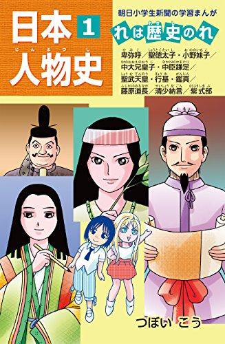 日本人物史の感想