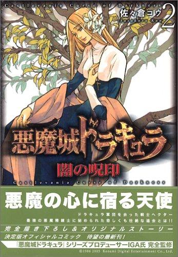Castlevania: Curse of Darkness 2 (MF COMICS) (Japanese Language) [Comic]