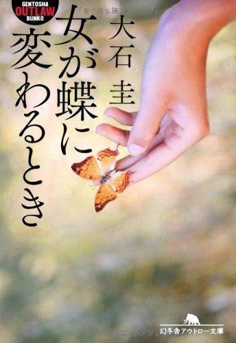 女が蝶に変わるとき (幻冬舎アウトロー文庫)