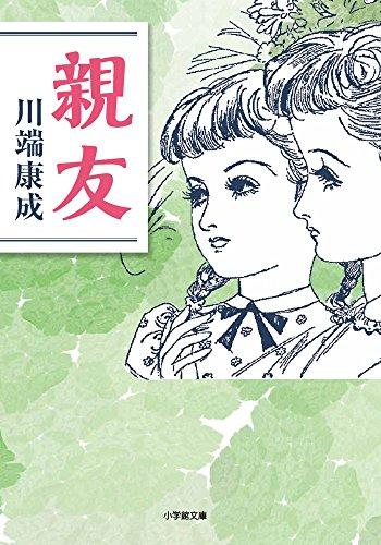 親友 (小学館文庫)