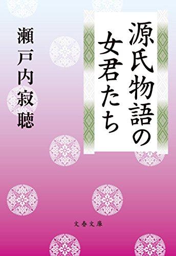 源氏物語の女君たち (文春文庫)