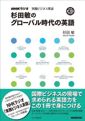 NHKCD BOOK NHKラジオ 実践ビジネス英語 杉田敏のグローバル時代の英語 (NHK CDブック)