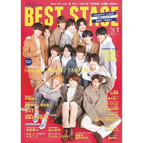 BEST STAGE 2020年1月号 表紙画像