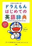 English Dictionary for the first time Doraemon (2011) ISBN: 4095108436 [Japanese Import]