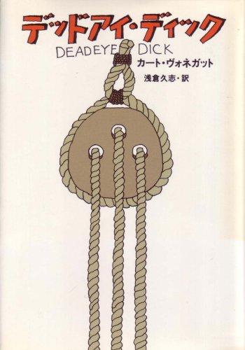 デッドアイ・ディック (1984年) (Hayakawa novels)