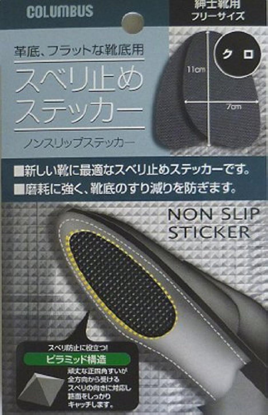 正確さ申請中主人ノンスリップステッカー 紳士靴用 フリーサイズ ブラック