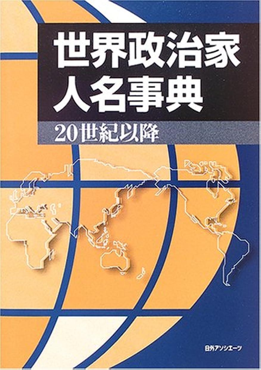 下にマングル要塞日本人名事典