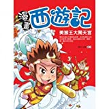 Mass Market Paperback The comic Journey to the West: The Monkey King Monkey King (Traditional Chinese Edition) Book