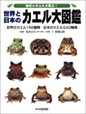 地球のカエル大集合!世界と日本のカエル大図鑑―世界のカエル156種類・日本のカエル全43種類