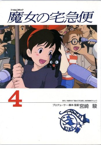 4197791011 - Hayao Miyazaki; Eiko Kadono: ?????? (4) - 本