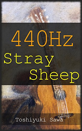 440Hz -Stray Sheep-: guitar story 440hz (Goriath Publishig) (Japanese Edition)