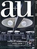 a+u(エー・アンド・ユー)2017年11月号 ヨーロッパ・建築1945~1970モダニズムとコンテクストの統合