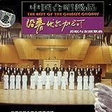 Zhong Guo He Chang Ji Pin 5: Su Lian Yu Dong Ou Ge Qu  Yan Zhu Fu Er Jia He (Best of Chinese Chorus 5: Along the Volga of Soviet and Eastern