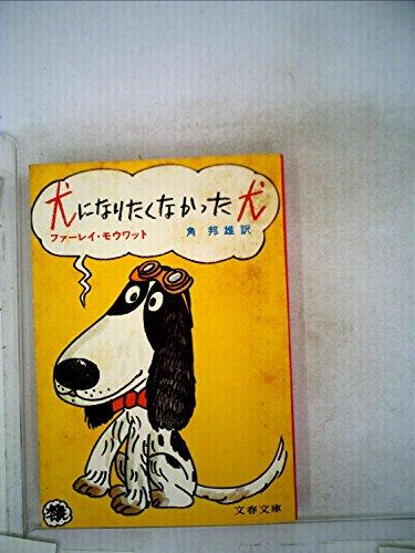 犬になりたくなかった犬 (文春文庫 148-1)