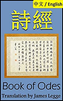 james legge chinese classics pdf