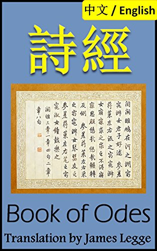 Shijing, Book of Odes: Bilingual Edition, English and Chinese ??: Classic of Poetry, Book of Songs