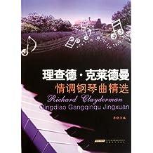 Romantic Piano Music of Richard Clayderman (Chinese Edition)