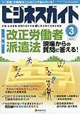 ビジネスガイド 2016年 03 月号 [雑誌]
