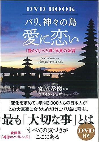 バリ、神々の島 愛に恋い (DVDBOOK)