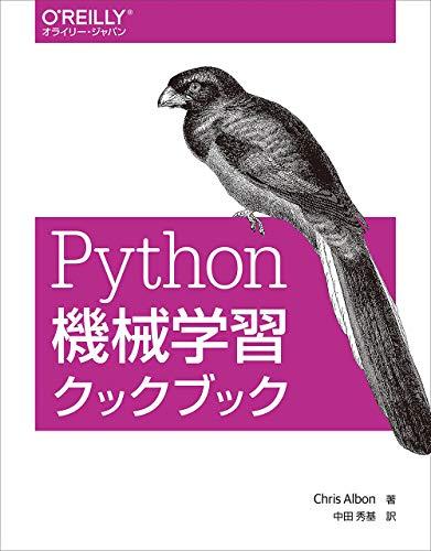 Python機械学習クックブック