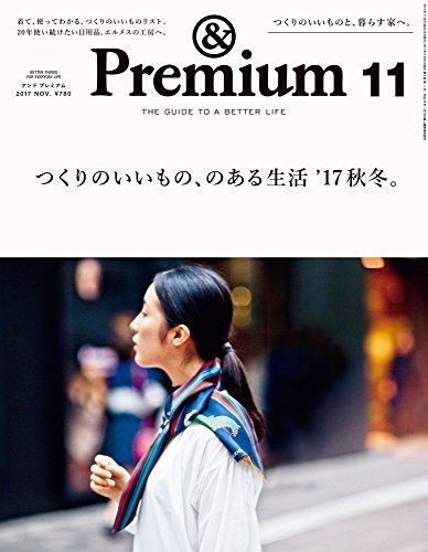 & Premium (アンド プレミアム) 2017年 11月号 [つくりのいいもの、のある生活 '17秋冬。]