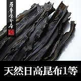 Hidaka kelp natural one like (Kamihama) 1kg