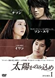 [DVD]太陽をのみ込め DVD-BOX I