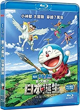 doraemon nobita and the birth of japan 2016 eng sub
