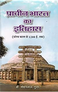 Prachin Bharat Ka Itihas In Hindi Pdf