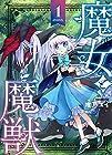 魔女と魔獣 1巻 (唯乃ユイ)