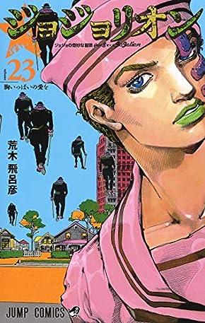 ジョジョリオン 23巻