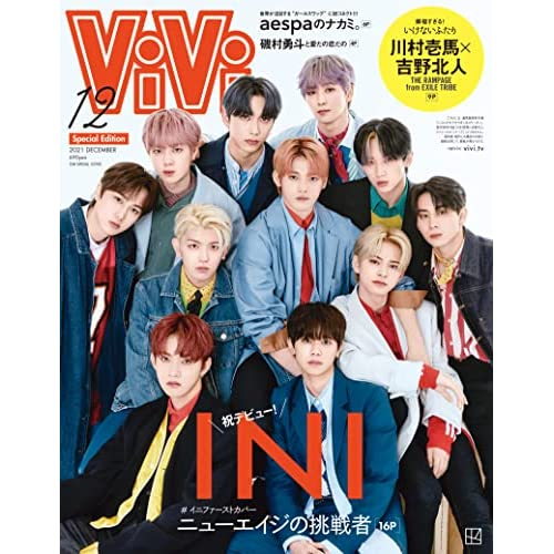 ViVi 2021年 12月号 特別版 表紙画像