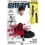 smart 2018年9月号