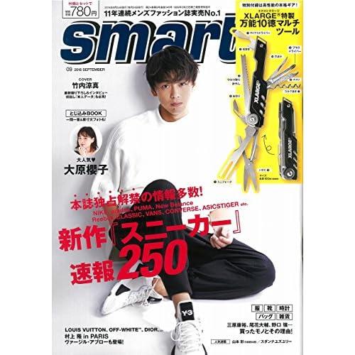 smart 2018年9月号 表紙画像