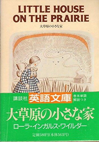大草原の小さな家 (講談社英語文庫)
