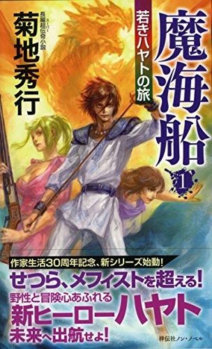 魔海船1 若きハヤトの旅 (ノン・ノベル)