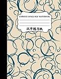 Chinese Language Notebook%3A Chinese Voc
