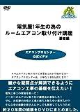電気屋1年生の為のルームエアコン取付講座 基礎編 [DVD]