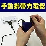 ダイナモ 携帯充電器
