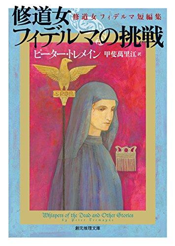 修道女フィデルマの挑戦(修道女フィデルマ短編集) (創元推理文庫)