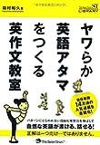 ヤワらか英語アタマをつくる 英作文教室 (The Japan Times ST LIBRARY)