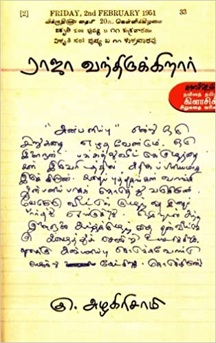 Story Book In Tamil