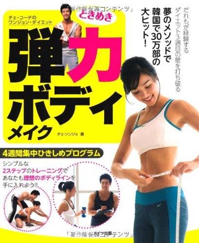 Tokimeki danryoku bodi meiku : Che kochi no wanjon daietto : Yonshukan shuchu hikishime puroguramu. PDF