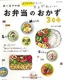 あ~るママの簡単大人かわいいお弁当のおかず304 (別冊すてきな奥さん)