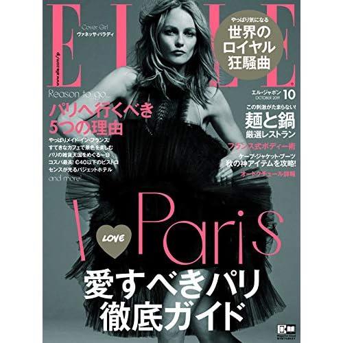 ELLE JAPON 表紙画像