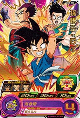 Amazoncom Super Dragon Ball Heroes Um 5 0 0 Son Goku Gt R